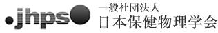 日本保健物理学会