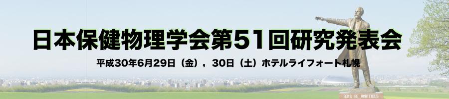 日本保健物理学会第51回研究発表...