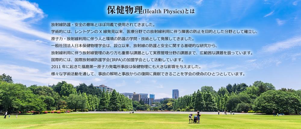 日本保健物理学会 Japan Health ...